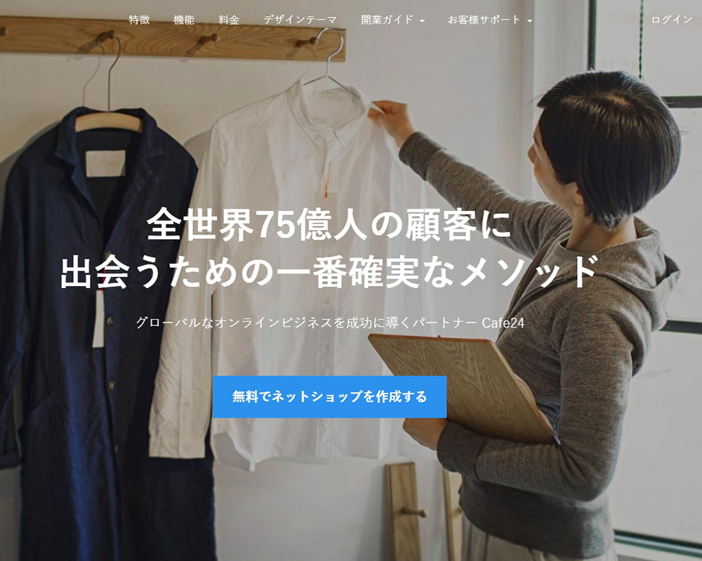 Cafe24 launches e-commerce platform in Japan