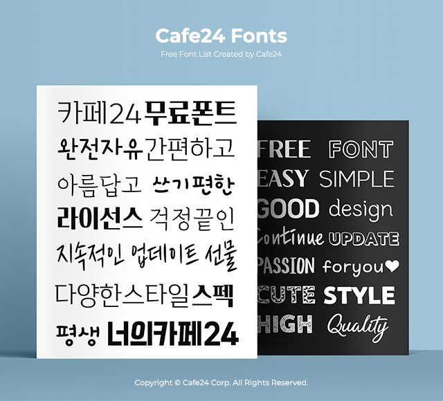 Free font created by Cafe24