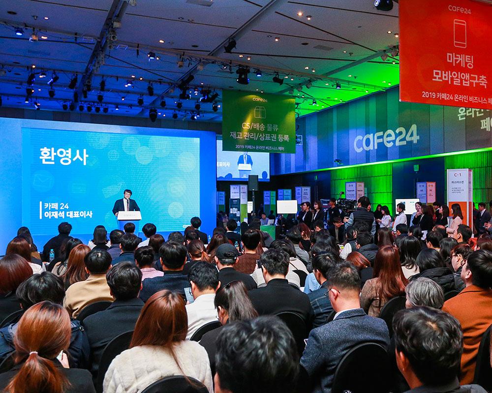Cafe24 hosts first online business fair