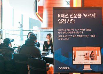 Cafe24-TSI seminar